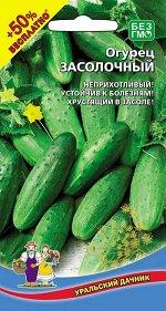 Огурец Зозуля F1 (УД) (самый популярный, до 23 см, гладкие, для салата и засолки)