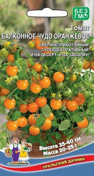 Томат Балконное Чудо Оранжевое (УД) Новинка!!!