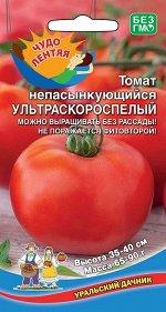 Томат непасынкующийся Ультраскороспелый (УД) Новинка!!!