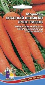 Морковь Красный Великан (Роте Ризен) (Марс) (позднеспелая,до26см,до250гр,красно-оранжевая,сорт-великан,устойчив к цветушности и растрескиванию,лежкая)