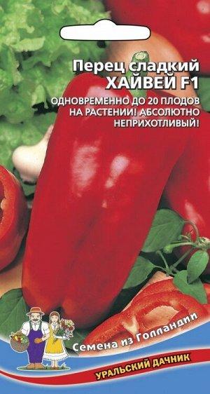 Перец сладкий Хайвей F1 (УД) Новинка!!!