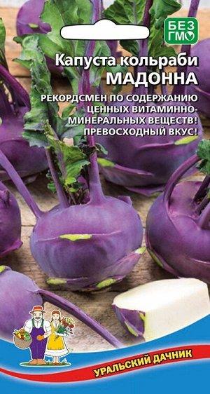 Капуста кольраби Мадонна (УД) Новинка!