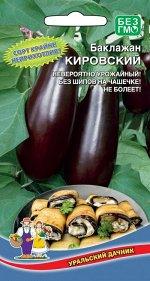 Баклажан Кировский (УД) (Фантастически урожайный,крупноплодный (до 380 г),цилиндрический,устойчив к болезням)