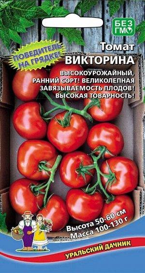 Томат Викторина (УД) Новинка!!!