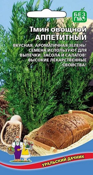 Тмин Аппетитный овощной (УД) Новинка!!!