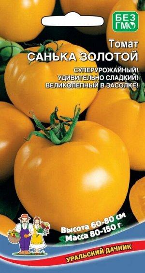 Томат Санька золотой (УД) (ультраскороспелый, детерм, до 40 см, плоды до 110 г)