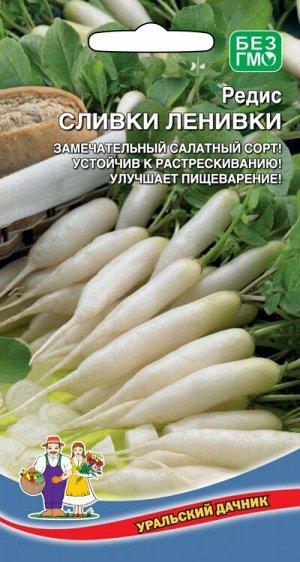 Редис Сливки Ленивки (УД) Новинка!!!