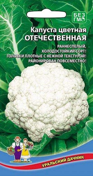 Капуста Отечественная (УД) (Стабильный урожай в любое лето и в любом регионе России, до 1 кг)