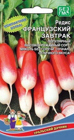 Редис Французский Завтрак (УД) (скороспелый,розово-красный,цилиндрический,до20гр,мякоть без горечи,высокие товарные и вкусовые качества))