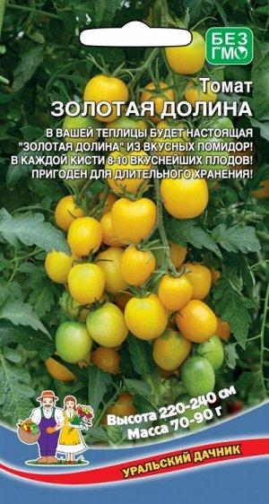 Томат Золотая Долина (УД) Новинка!!!