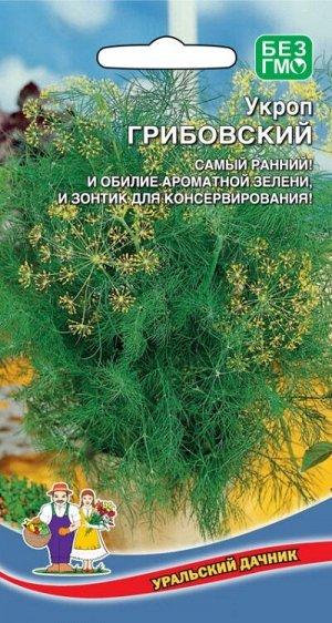 Укроп Грибовский (УД) (ранний, холодостойкий, сильный аромат)