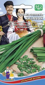 Лук на зелень Казачок (кявар) (УД) Новинка!!!
