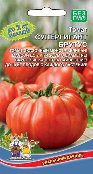 Томат Супергигант Брутус (УД) Новинка!!!