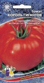 Томат Королевский Гигант (УД) (среднеспелый,до1кг.,красный,мясистый)