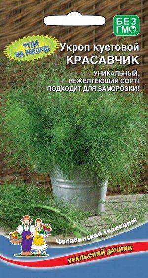 Укроп Красавчик (УД) Новинка!!!