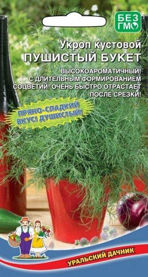 Укроп Пушистый Букет кустовой (УД) Сильнооблиственный,ароматный!!!