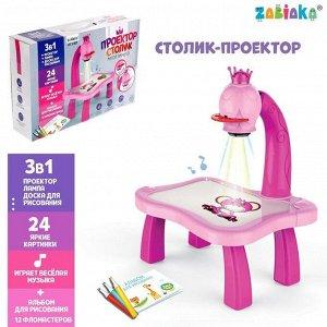 Проектор-столик «Милой принцессе»