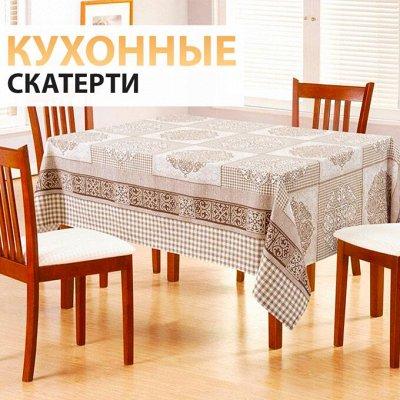 ♚Elite Home♚ Pasabahce💯 Ликвидация — Кухонные скатерти. РАСПРОДАЖА — Кухня