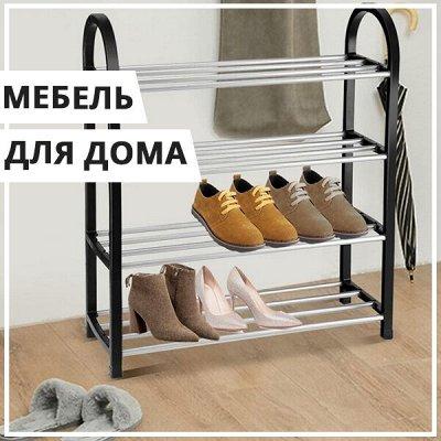 EuroДом🏠 Зачем купоны? Есть скидоны — Вешалки/Полочки для обуви/Этажерки/Стулья