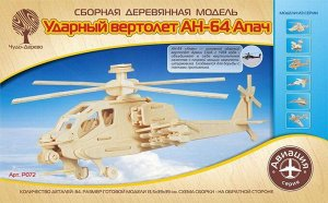 Сборная деревянная модель Чудо-Дерево Авиация Апачи (4 пластины)97
