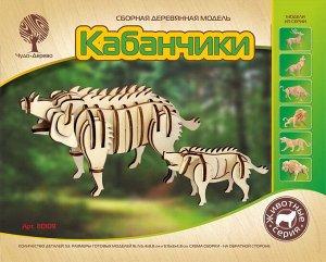Сборная деревянная модель Чудо-Дерево Животные КАБАНЧИКИ-20191