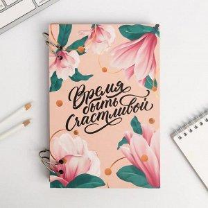 Ежедневник в деревянной обложке «Время быть счастливой» 96 листов, А5