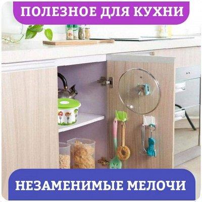 Быстро и выгодно! Полезные гаджеты для взрослых и детей — Полезное для кухни (пищевая пленка, пакеты, аксессуары)