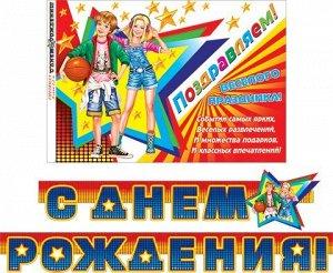 """8-16-131 Гирлянда-буквы """"С Днем Рождения. Звезды"""", 2.3 м с плакатом"""