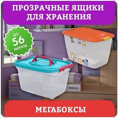 Быстро и выгодно! Всё для деликатного ухода за одеждой — Прозрачные ящики для хранения + мегабоксы, до 56 литров