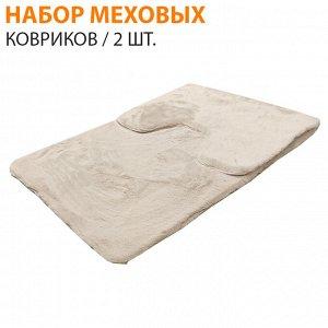 Набор меховых ковриков 2 шт. / 50*80 / 50*40 см