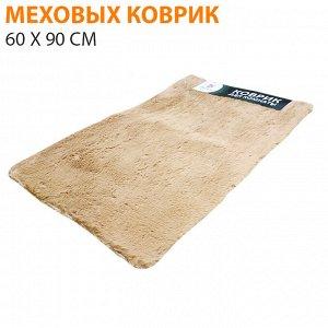 Меховой коврик 60 x 90 см