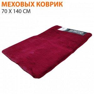 Меховой коврик 70 x 140 см