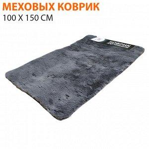 Меховой коврик 100 x 150 см