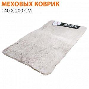 Меховой коврик 140 x 200 см
