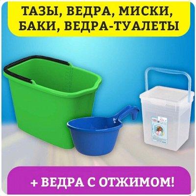 Быстро и выгодно! Полезные гаджеты для взрослых и детей — Тазы, ведра, миски, ковши, баки + всё для уборки