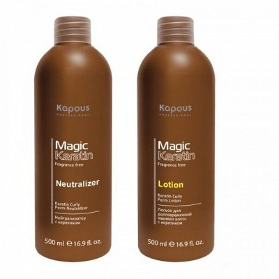 Kapous. Шампуни, Бальзамы, Краска.  — Средства для долговременной завивки волос с Кератином! — Укладка