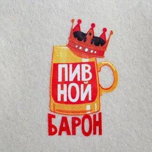 """Шапка для бани """"Классическая"""" с шелкографией """"Пивной барон"""""""