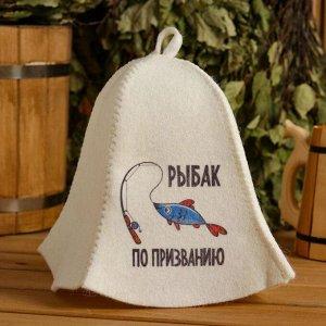 """Шапка для бани и сауны """"Рыбак по призванию"""", с принтом, белая 5312273"""