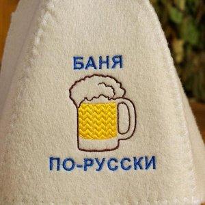 """Шапка для бани """"Баня по-русски"""", войлок, белая"""