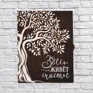 Ключница-шкатулка «Здесь живет счастье», дерево, 26х20х6 см