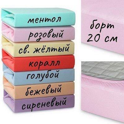 Миланика - Домашний текстиль из Иваново — Трикотажные и махровые простыни на резинке и наволочки — Простыни на резинке