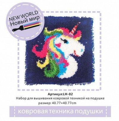 Картины по номерам, Алмазная мозаика. 👍Новинки — Вышивка подушек (ковровая техника), 40х40 см — Наборы