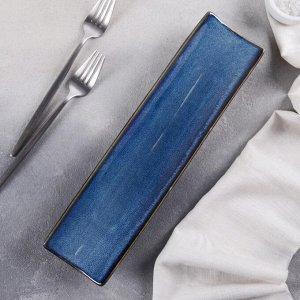 Блюдо сервировочное «Лунная тропа», 32,5?8?3,5 см