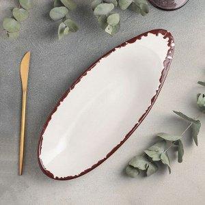 Блюдо Antica perla, 350 мл, 30,5?13 см