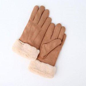 Перчатки женские безразмерные, с утеплителителем, цвет коричневый
