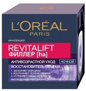 LOREAL   REVITALIFT  Филлер антивозрастной уход для лица, ночной  50 мл.