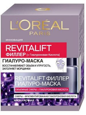 LOREAL   REVITALIFT  Филлер гиалуро-маска антивозрастной уход для лица, ночной  50 мл.