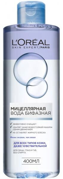 LOREAL   SKIN EXPERT  Мицеллярная вода бифазная с маслами для всех типов кожи 400 мл.