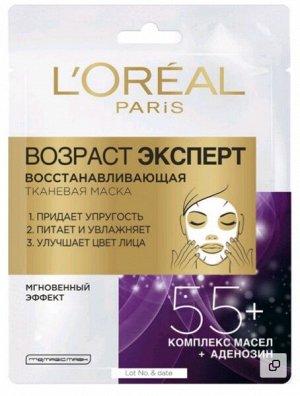LOREAL   ВОЗРАСТ ЭКСПЕРТ 55+  Восстанавливающая тканевая маска  30 мл.