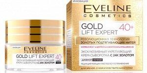 EVELINE   GOLD LIFT EXPERT 40+  Эксклюзивный  укрепляющий крем-сыворотка с 24К золотом  50 мл.